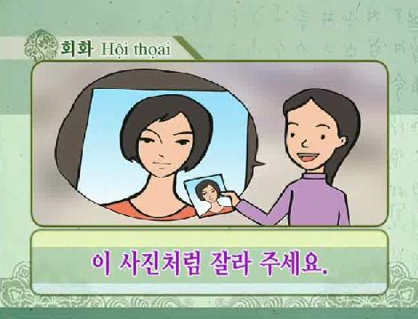 여성 결혼 이민자를 위한 한국어